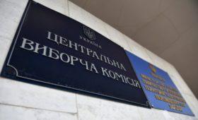 ЦИК Украины утвердила список кандидатов в президенты