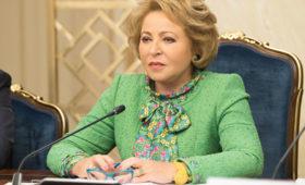 Матвиенко призвала принять резолюцию ООН о запрете санкций к парламентариям