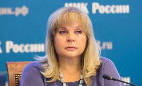 Памфилова рассказала о предложениях по упрощению процесса сбора подписей
