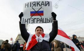 В Минске люди вышли протестовать против интеграции Белоруссии с Россией