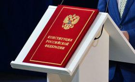 Комитет ГД поддержал порядок вступления поправок к Конституции в силу