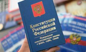 Главы ряда регионов Сибири и ДФО проголосовали по поправкам к Конституции
