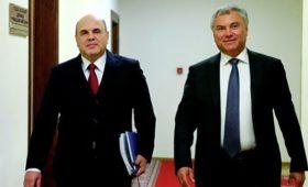 Володин оценил отчет Мишустина перед Госдумой