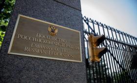 Российское посольство назвало США инициаторами «визовой войны»