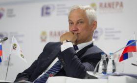 Белоусов допустил инфляцию выше прогноза Минэкономразвития